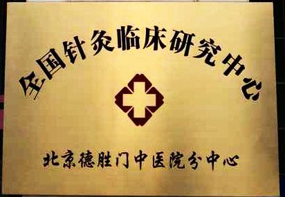 全国针灸临床研究中心