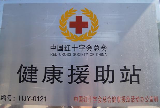 健康援助站