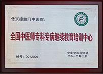 全国中医师专科专病继续教育培训中心