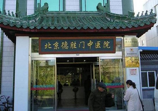 北京德胜门医院简介