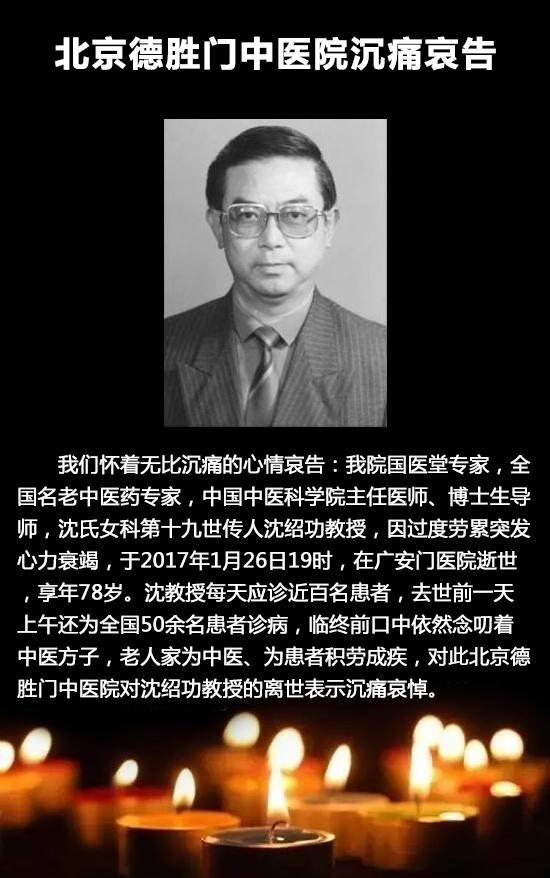 沈绍功教授